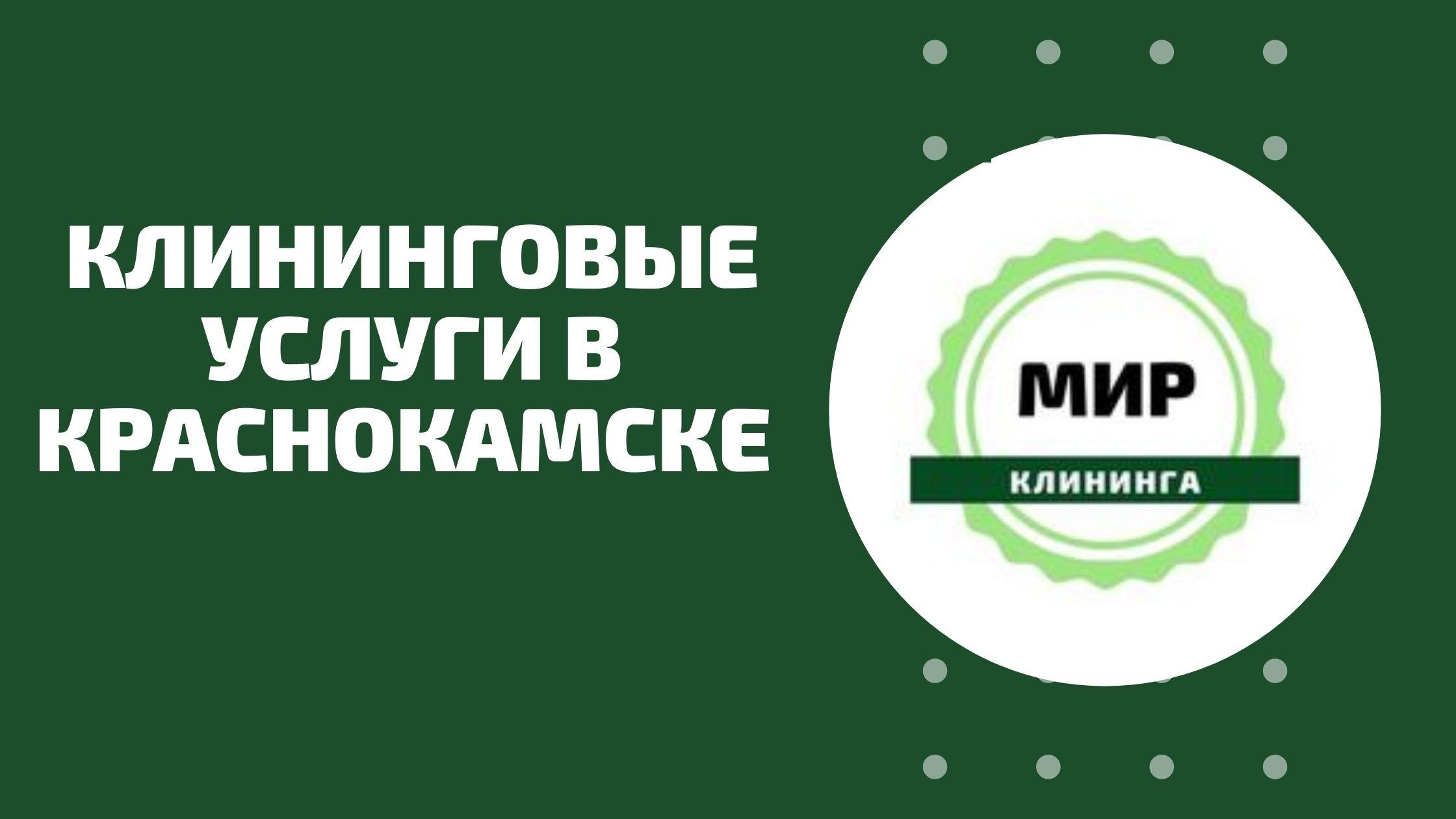 клининговая компания краснокамск