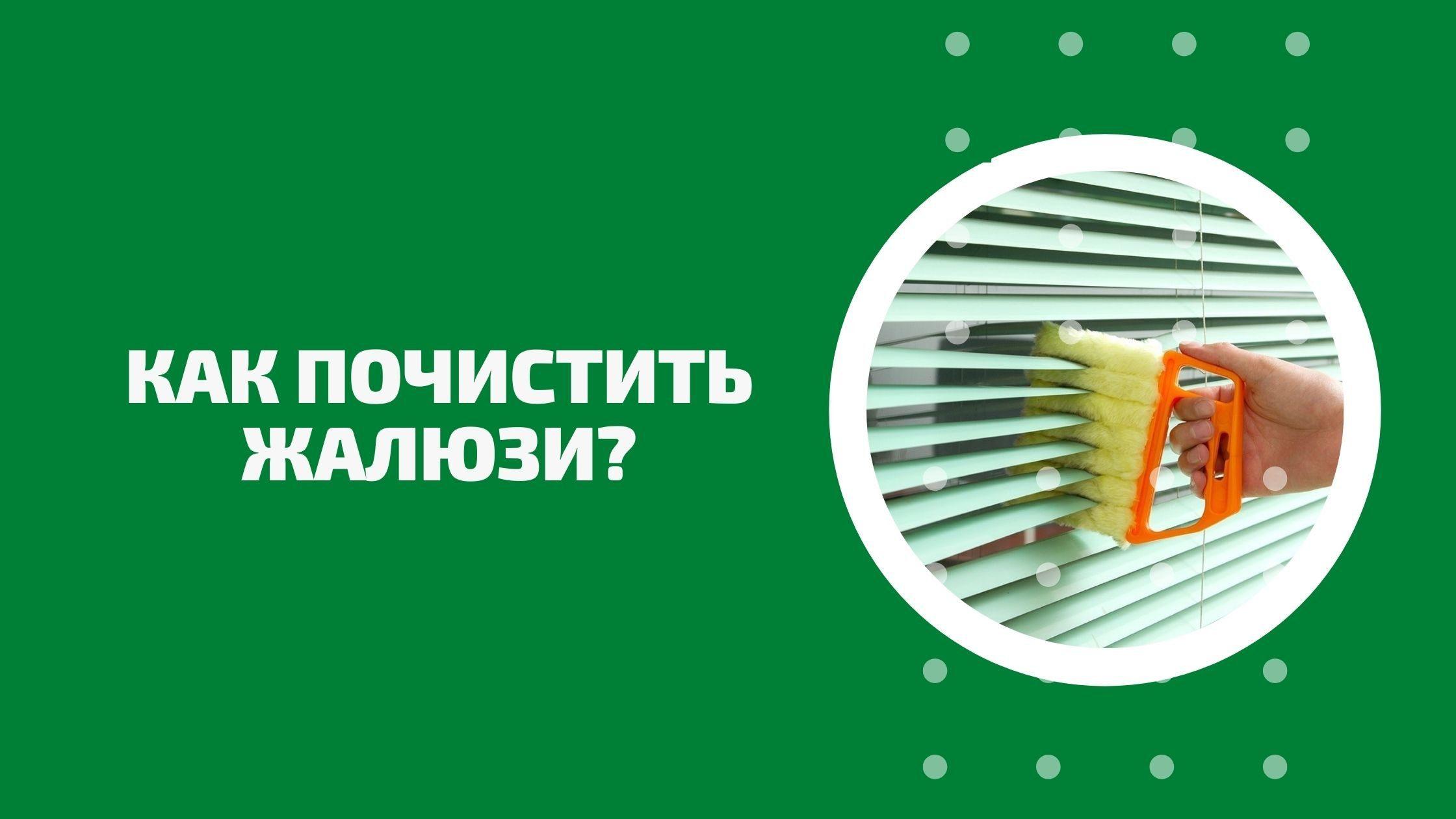 Как почистить жалюзи[Тканевые][Металлические][Деревянные]