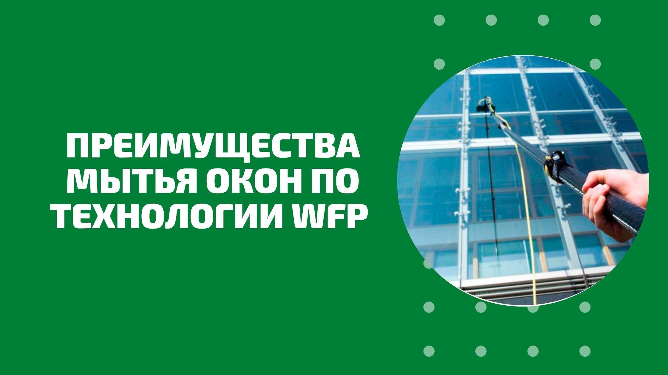 Преимущества мытья окон по технологии WFP