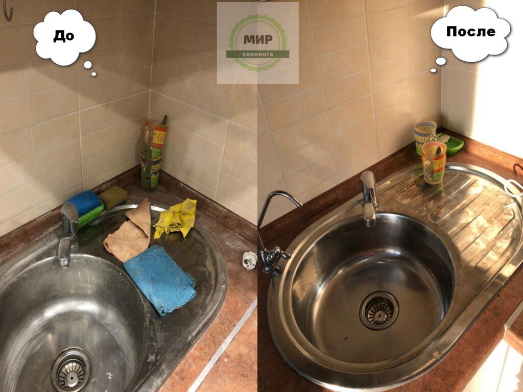 уборка кухни пермь