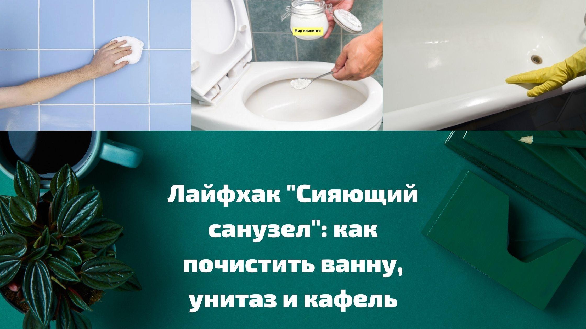 Лайфхак «Сияющий санузел»: как почистить ванну, унитаз и кафель