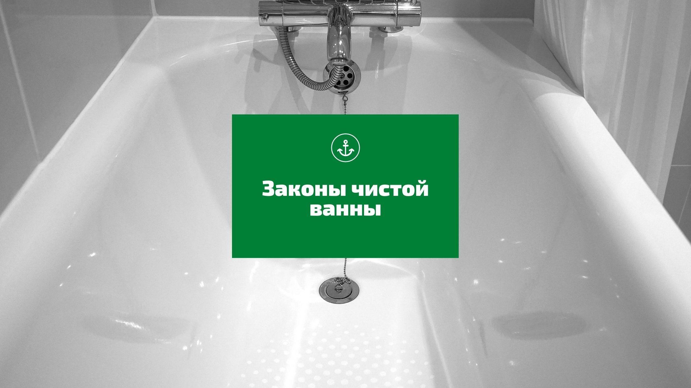 Законы чистой ванны: как обеспечить блеск и белоснежность?