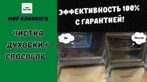 Чистка духовки и микроволновки на дому 6 способов