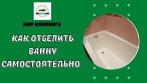 Как отбелить ванну самостоятельно