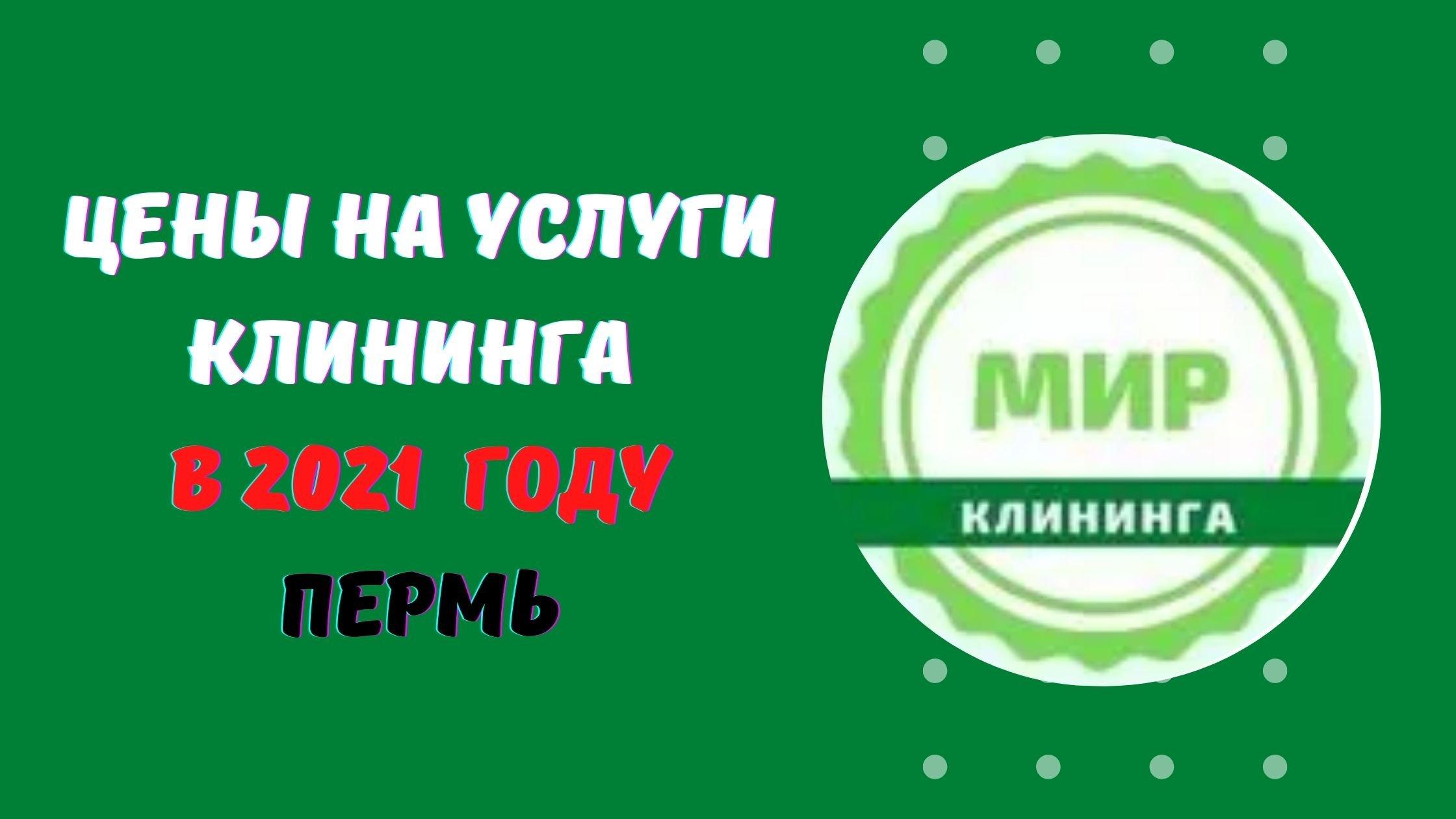 Прайс на клининговые услуги Пермь  ✅ Цены на уборку химчистку